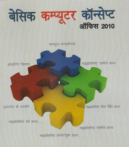 Office 2010 (HINDI)